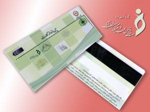 پس انداز کارت صندوق قرض الحسنه فرهنگیان